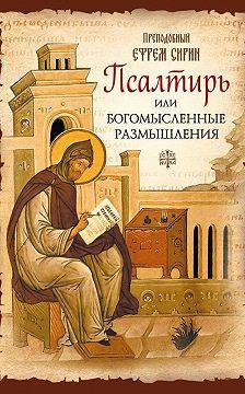 преподобный Ефрем Сирин - Псалтирь или Богомысленные размышления