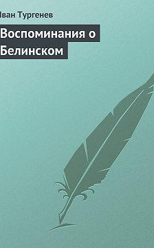 Иван Тургенев - Воспоминания о Белинском