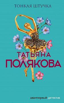 Татьяна Полякова - Тонкая штучка