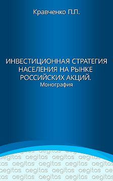 Павел Кравченко - Инвестиционная стратегия населения на рынке российских акций