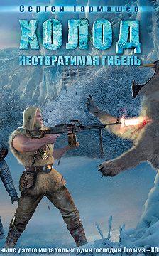 Сергей Тармашев - Неотвратимая гибель