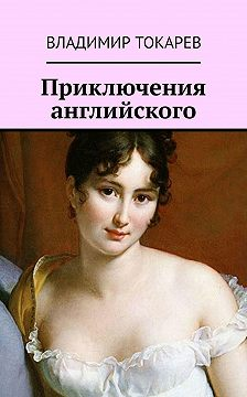 Владимир Токарев - Приключения английского