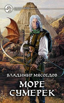 Владимир Мясоедов - Море сумерек