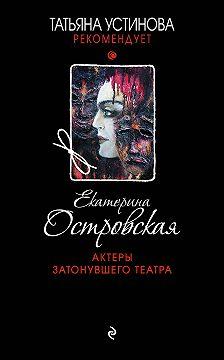 Екатерина Островская - Актеры затонувшего театра