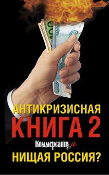 Валерия Башкирова - Антикризисная книга Коммерсантъ'a 2. Нищая Россия?