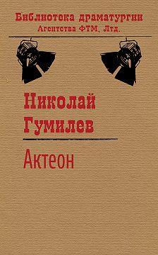 Николай Гумилев - Актеон