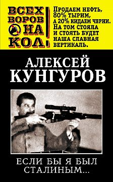 Алексей Кунгуров - Если бы я был Сталиным…