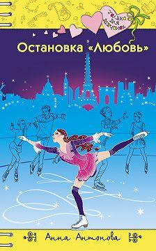 Анна Антонова - Остановка «Любовь»
