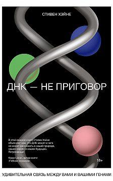 Стивен Хэйне - ДНК – не приговор
