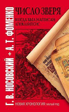 Глеб Носовский - Число зверя. Когда был написан Апокалипсис
