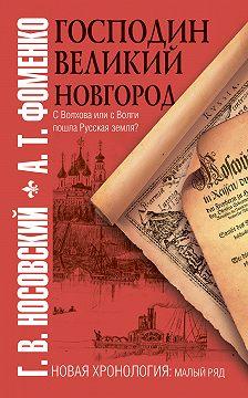 Глеб Носовский - Господин Великий Новгород