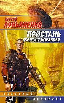 Сергей Лукьяненко - Последний герой