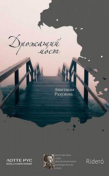 Анастасия Разумова - Дрожащий мост