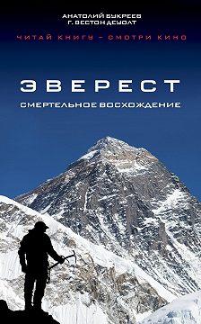 Анатолий Букреев - Эверест. Смертельное восхождение