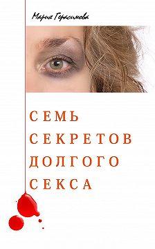 Мария Герасимова - Семь секретов долгого секса