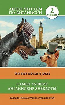Коллектив авторов - Самые лучшие английские анекдоты / The Best English Jokes