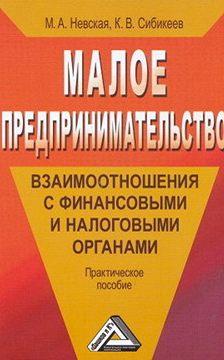 Марина Невская - Малое предпринимательство: взаимоотношения с финансовыми и налоговыми органами