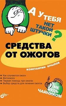 Константин Крылов - Средства от ожогов