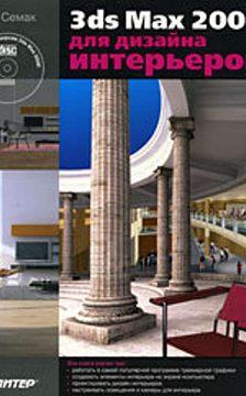 Рита Семак - 3ds Max 2008 для дизайна интерьеров