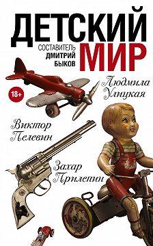 Василий Аксенов - Детский мир (сборник)