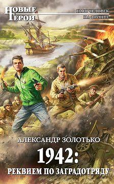 Александр Золотько - 1942: Реквием по заградотряду