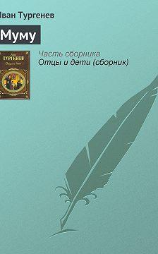 Иван Тургенев - Муму