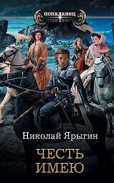 Николай Ярыгин - Честь имею