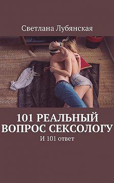 Светлана Лубянская - 101реальный вопрос сексологу. И101ответ