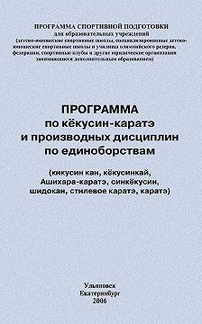 Евгений Головихин - Программа по кёкусин-каратэ и производных дисциплин по единоборствам