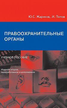 Константин Попов - Правоохранительные органы. Учебное пособие