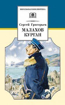 Сергей Григорьев - Малахов курган