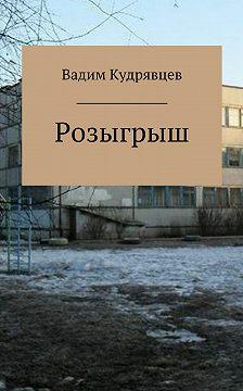 Вадим Кудрявцев - Розыгрыш