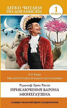 Рудольф Распе - The Surprising Adventures of Baron Munchausen / Приключения барона Мюнхгаузена. Уровень 1