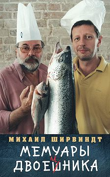 Михаил Ширвиндт - Мемуары двоечника