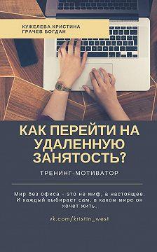 Богдан Грачев - Как перейти наудаленную занятость? Тренинг-мотиватор