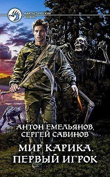 Сергей Савинов - Первый игрок