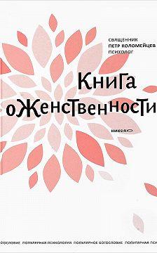Петр Коломейцев - Книга о женственности