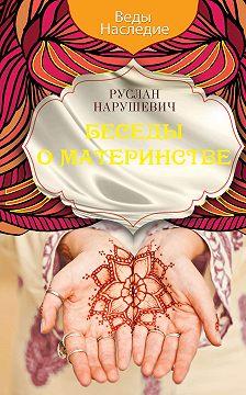 Руслан Нарушевич - Беседы о материнстве