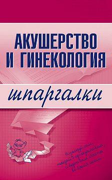 Неустановленный автор - Акушерство и гинекология