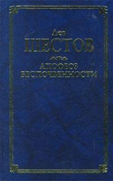 Лев Шестов - Шекспир и его критик Брандес
