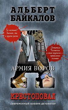 Альберт Байкалов - Армия воров