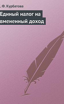 Светлана Курбатова - Единый налог на вмененный доход