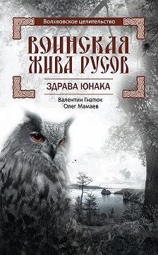 Валентин Гнатюк - Воинская Жива русов. Здрава Юнака