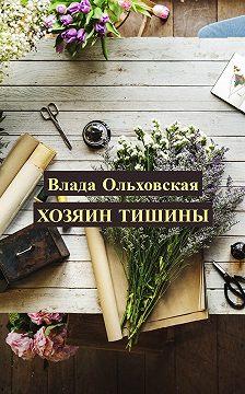 Влада Ольховская - Хозяин тишины