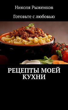 Николя Рыженков - Рецепты моей кухни