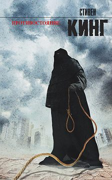 Стивен Кинг - Противостояние