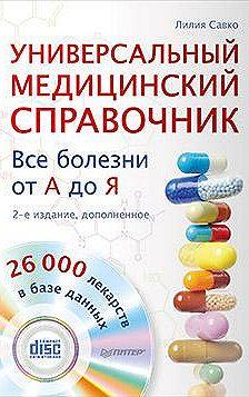 Лилия Савко - Универсальный медицинский справочник. Все болезни от А до Я