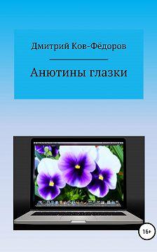 Дмитрий Ков-Фёдоров - Анютины глазки
