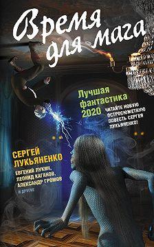 Александр Громов - Время для мага. Лучшая фантастика 2020