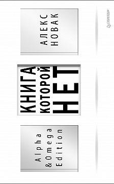 Алекс Новак - Книга, которой нет. Alpha & Omega Edition